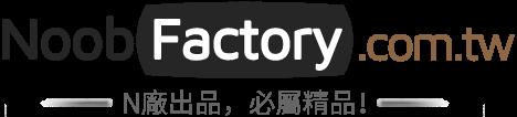 N廠 | NOOB工廠官方旗艦店 | 精仿錶 復刻表 仿錶